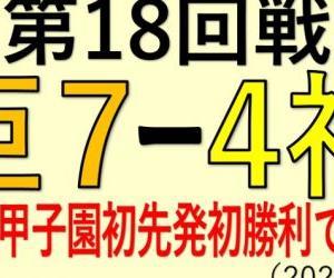 2020年10月4日vs阪神(第19回戦)試合前情報!