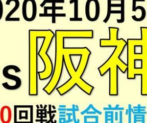 2020年10月5日vs阪神(第20回戦)試合前情報!