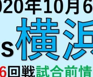 2020年10月6日vs横浜(第16回戦)試合前情報!