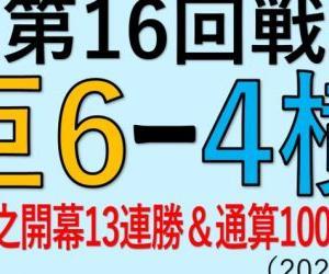 vs横浜(第16回戦)~菅野智之開幕13連勝&通算100勝達成!(2020.1006)