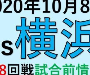 2020年10月8日vs横浜(第18回戦)試合前情報!