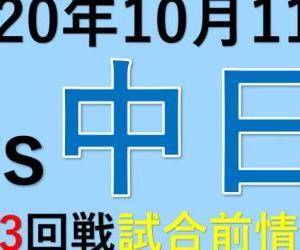 2020年10月11日vs中日(第23回戦)試合前情報!