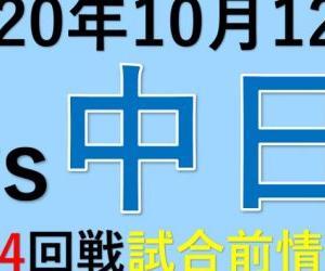 2020年10月12日vs中日(第24回戦)試合前情報!