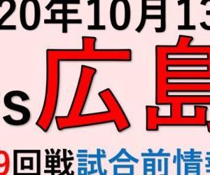 2020年10月13日vs広島(第19回戦)試合前情報!