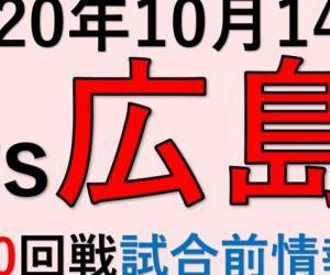 2020年10月14日vs広島(第20回戦)試合前情報!