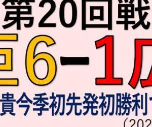 vs広島(第20回戦)~高橋優貴今季初先発初勝利でM9!(2020.1014)