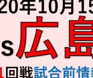 2020年10月15日vs広島(第21回戦)試合前情報!