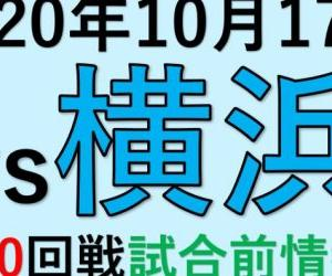 2020年10月17日vs横浜(第20回戦)試合前情報!