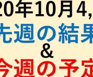 2020年10月4,5週・読売巨人軍10月後半12試合を展望!