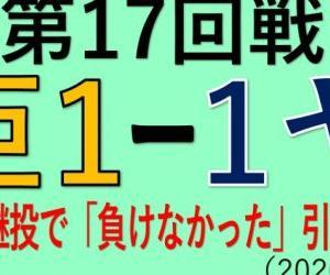 vsヤクルト(第17回戦)~必死の継投で「負けなかった」引き分け!(2020.1020)
