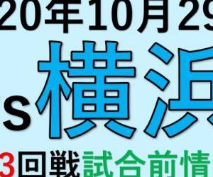 2020年10月29日vs横浜(第23回戦)試合前情報!