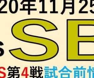 2020年11月25日vsホークス(日本S第4戦)試合前情報!