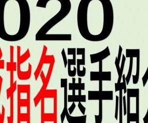 2020年読売巨人軍育成ドラフト指名選手紹介③/戸田懐生/阿部剣友/奈良木陸