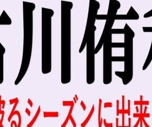 古川侑利は殻を破るシーズンにできるか?