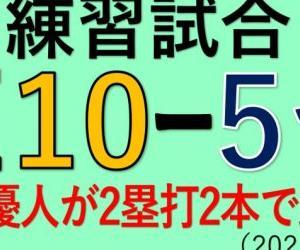 練習試合vsヤクルト~秋広優人が2塁打2本で躍動!(2021.0223)