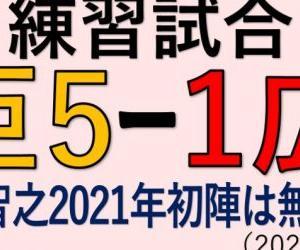 練習試合vs広島~菅野智之2021年初陣は無失点!(2021.0228)