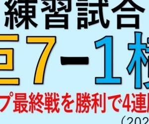 練習試合vs横浜~キャンプ最終戦を勝利で4連勝締め!(2021.0228)