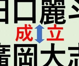 田口麗斗と廣岡大志でトレードが成立!念願の遊撃後継者確保へ