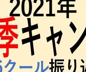 読売巨人軍春季キャンプ第6クール振り返り(2021春)