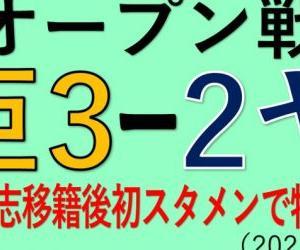 オープン戦vsヤクルト~廣岡大志移籍後初スタメンで特大弾!(2021.0304)