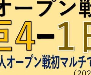 オープン戦vs日本ハム~秋広優人オープン戦初マルチで3連勝!(2021.0307)