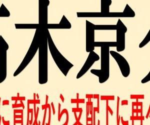高木京介が支配下に再々復帰!今年も腕を振り続ける!