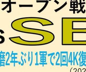 オープン戦vsソフトバンク~野上亮磨2年ぶり1軍で2回4K復活証明!(2021.0309)