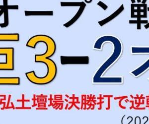 オープン戦vsオリックス~若林晃弘土壇場決勝打で逆転勝利!(2021.0312)