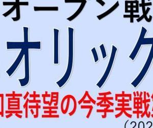 オープン戦vsオリックス~岡本和真待望の今季実戦第1号!(2021.0313)