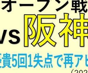 オープン戦vs阪神~高橋優貴5回1失点で再アピール!(2021.0314)