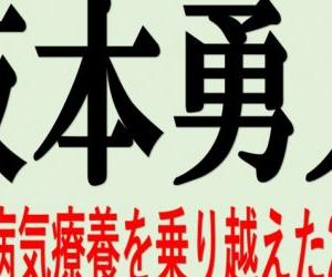 3度の病気療養を乗り越え結果を出した坂本勇人の2020年