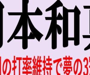 岡本和真は不調期の打率を維持して夢の3冠王へ