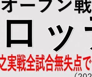 オープン戦vsロッテ~菅野智之実戦全試合無失点で開幕へ!(2021.0319)