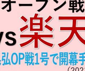 オープン戦vs楽天~若林晃弘OP戦1号で開幕スタメン手中へ!(2021.0320)