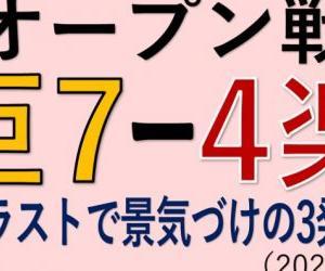 オープン戦vs楽天~OP戦ラストで景気づけの3発完勝!(2021.0321)