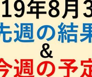 2019年8月3週・読売巨人軍先週の結果&今週の予定
