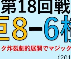 vs横浜(第18回戦)~原マジック炸裂劇的展開でマジック20点灯!(2019.0824)