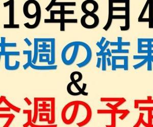 2019年8月4週・読売巨人軍先週の結果&今週の予定