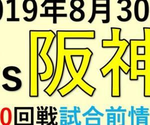 2019年8月30日 vs阪神(第20回戦)試合前情報!