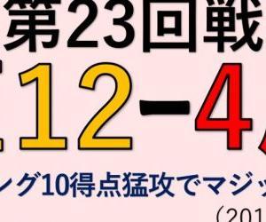 vs広島(第23回戦)~1イニング10得点猛攻でマジック18!(2019/0829)
