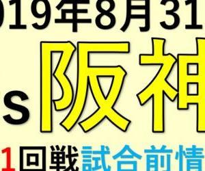 2019年8月31日 vs阪神(第21回戦)試合前情報!