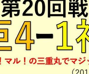 vs阪神(第20回戦)~丸!〇!マル!の三重丸でマジック17!(2019.0830)