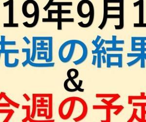 2019年9月1週・読売巨人軍先週の結果&今週の予定
