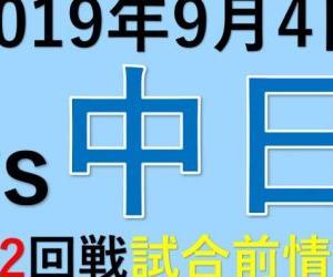 2019年9月4日 vs中日(第22回戦)試合前情報!