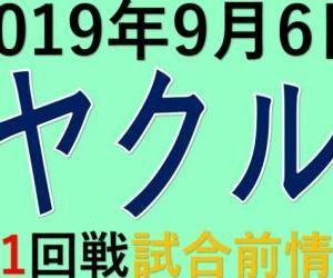 2019年9月6日 vsヤクルト(第21回戦)試合前情報!