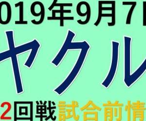 2019年9月7日 vsヤクルト(第22回戦)試合前情報!
