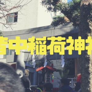 """金運UP【皆中稲荷神社】""""皆中(みなあたる)の稲荷""""が由来。宝くじや競馬・チケットなどが当たる!?"""