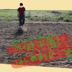 【家庭菜園はじめました第1話】耕運機を買って、土地を耕して肥料をまいてみた!