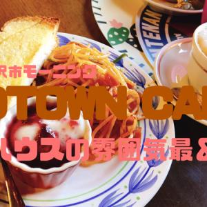 稲沢モーニング『MOTOWN CAFE(モータウンカフェ)』ログハウスの雰囲気が楽しめるカフェ!車好きログハウス好きさんはぜひ!