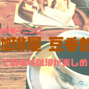 小牧モーニング『珈琲屋 豆香館』挽きたての本格珈琲が楽しめる大人なお店!